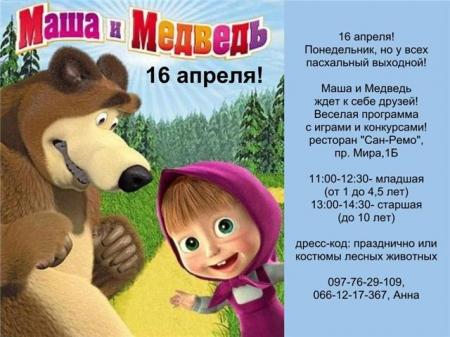 16 апреля, Маша и Медведь!