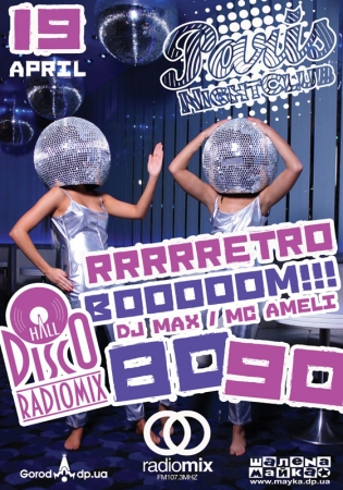 19 апреля, RadioMix Disco Hall (Vol120): Retro Boom