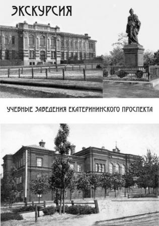 19 апреля, Экскурсия «Учебные заведения Екатерининского проспекта»