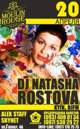 20 апреля, Dj Natasha Rostova