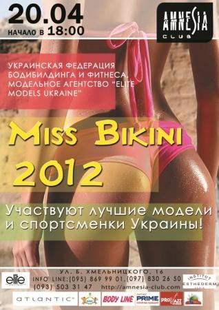 20 апреля, Miss Bikini 2012