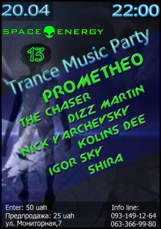 20 апреля, Space Energy - Trance Music Party