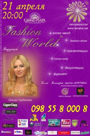 21 апреля, Fashion World