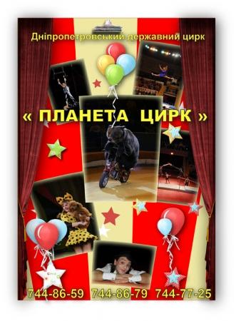 21 апреля - 27 мая, Планета цирк