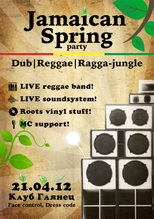 21 апреля, Jamaican Spring