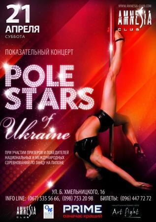 21 апреля, Pole Stars of Ukraine