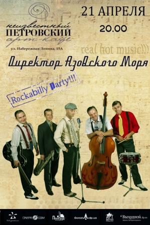 21 апреля, Rockabilly-Party с группой Директор Азовского Моря