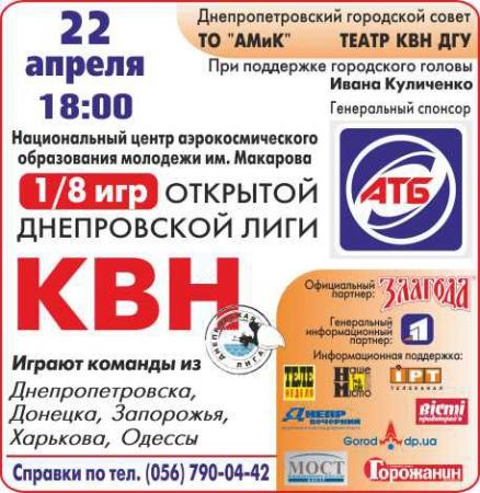 22 апреля, 1/8 финала КВН открытой Днепровской лиги