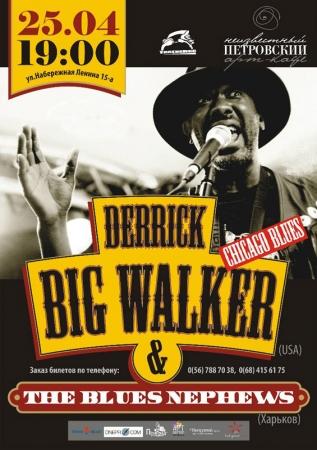 25 апреля, Derrick Big Walker