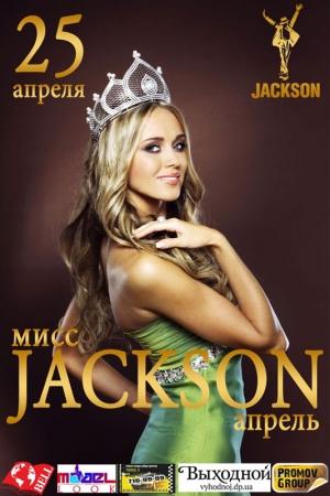 25 апреля, Мисс Джексон Апрель 2012