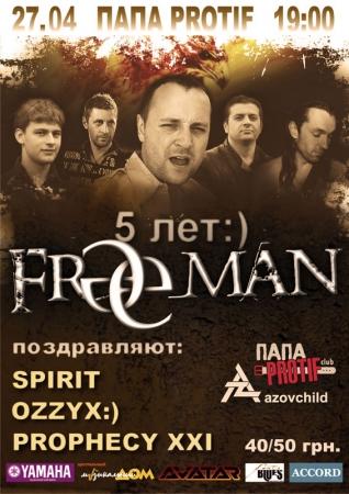 27 апреля, FreeMan