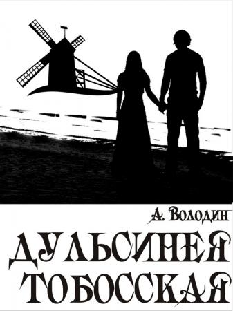 28 апреля, Дульсинея Тобосская