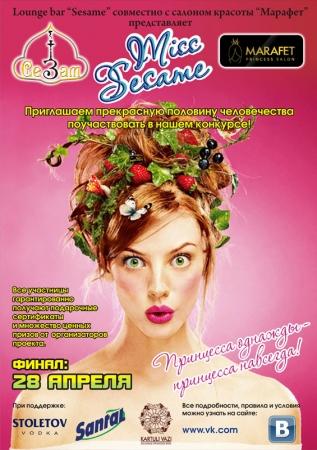 28 апреля, Miss Sesame
