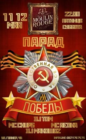11 мая, Парад Победы