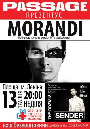 13 мая, Morandi