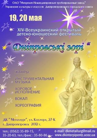 19 - 20 мая, Днiровськi зорi
