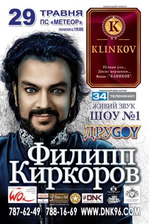 29 мая, Филипп Киркоров