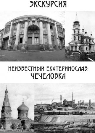 25 апреля, Экскурсия «Неизвестный Екатеринослав: Чечеловка»