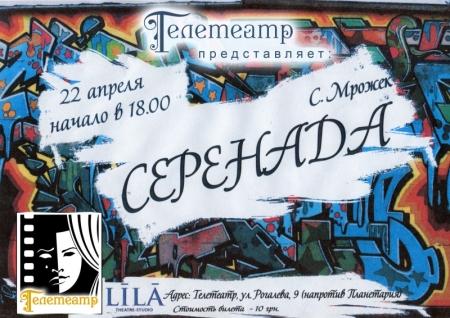 22 апреля, отчётный спектакль «Серенада».