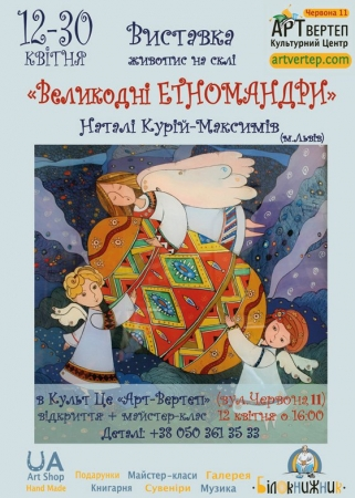 До 30 апреля, виставка Великодні ЕТНОМАНДРИ