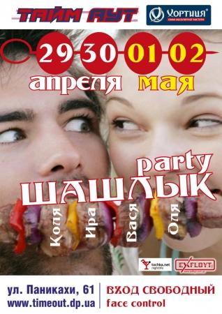 29, 30 АПРЕЛЯ, 01, 02 МАЯ ШАШЛЫК PARTY