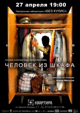 27 апреля, Спектакль Человек из шкафа