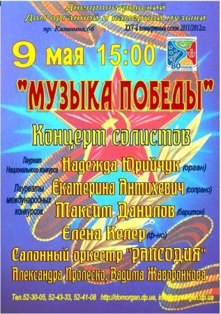 9 мая, «Музыка Победы»