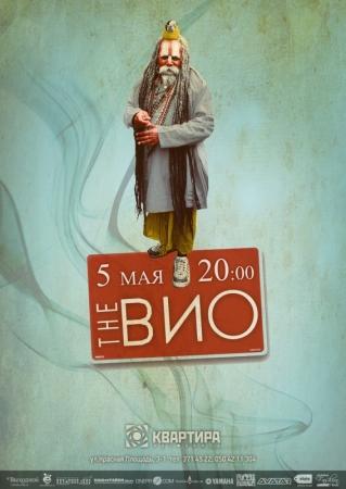 """5 мая, ЛЕГЕНДАРНИЙ ГУРТ The ВЙО тур-презентація нового альбому """"Ѓ?"""""""