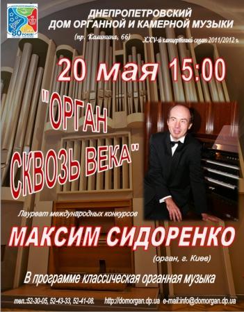 20 мая, Дом органной и камерной музыки