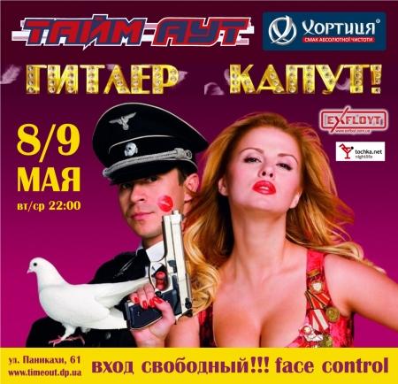 8 - 9 мая, ГИТЛЕР КАПУТ
