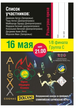 16 мая, Open Olimpic Games