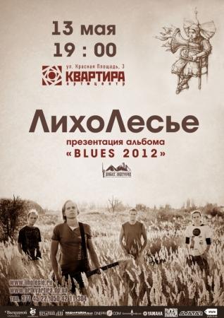 13 мая, Концерт группы ЛихоЛесье блюз, рок