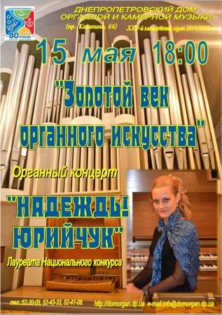15 мая, Дом органной и камерной музыки