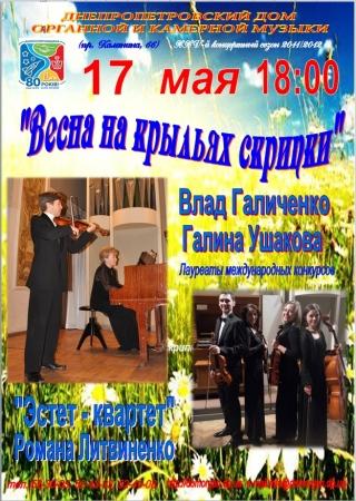 17 мая, Дом органной и камерной музыки