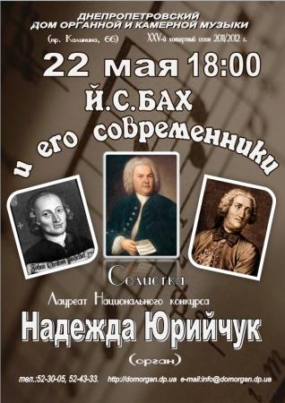 22 мая, Дом органной и камерной музыки