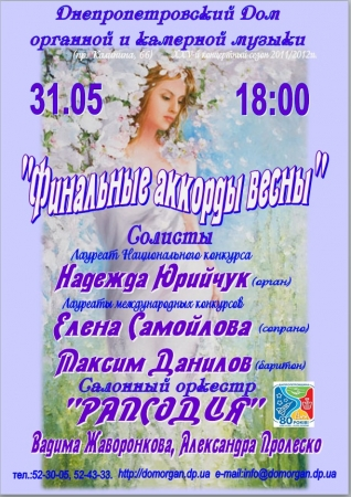 31 мая, Дом органной и камерной музыки