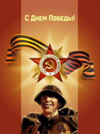 9 мая, Ко Дню Победы