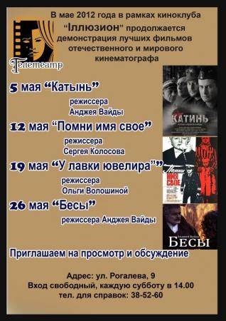 Афиша киноклуба Иллюзион на май 2012