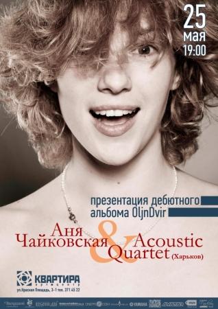 25 мая, Аня Чайковская & Acoustic Quartet презентация дебютного альбома OljnDvir в арт-центре Квартира