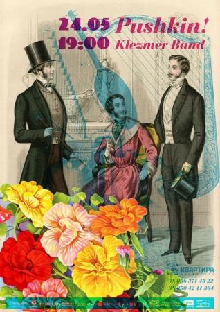 24 мая, Pushkin! Klezmer Band