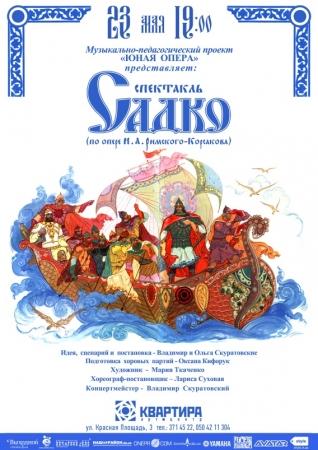 23 мая, Дети споют оперу САДКО в Днепропетровске
