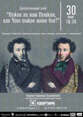 30 мая, Нужен ли нам Пушкин, или Что такое наше все? клуб, лекция, дискуссия