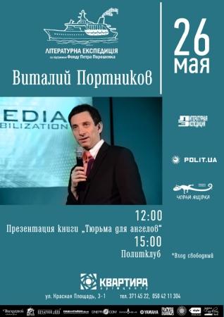 26 мая, Презентация книги ТЮРЬМА ДЛЯ АНГЕЛОВ и политклуб с Виталием Портниковым