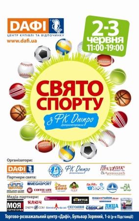 2-3 июня, ТРЦ ДАФИ «СВЯТО СПОРТУ»