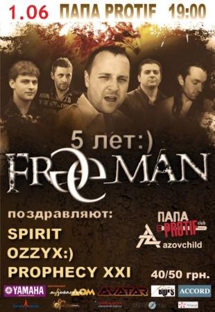 1 июня, FreeMan – 5 лет!