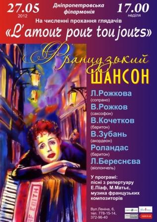 27 мая, Концерт «lamour pour toujours» (французький шансон)