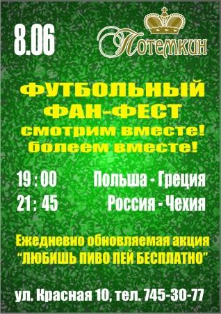 8 - 15 июня, Футбольный Фан-Фест