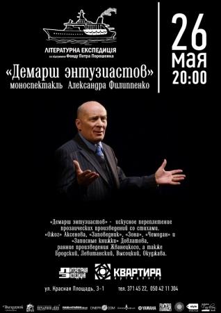 26 мая, «Демарш энтузиастов» в арт-центре Квартира