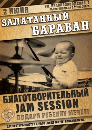 2 июня, Благотворительный Jam Session.