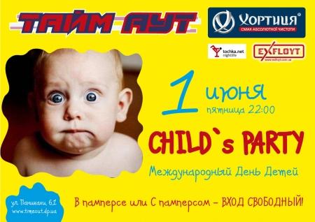 1 июня, CHILD`s PARTY